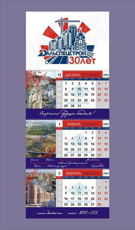 Изготовление макетов календарей