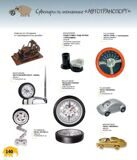 Katalog_2013_smallsize_Страница_140