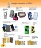 Katalog_2013_smallsize_Страница_136