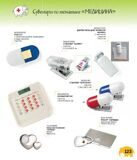 Katalog_2013_smallsize_Страница_123