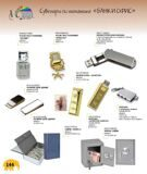 Katalog_2013_smallsize_Страница_144