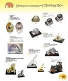Katalog_2013_smallsize_Страница_137