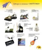Katalog_2013_smallsize_Страница_135