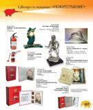 Katalog_2013_smallsize_Страница_127