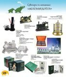 Katalog_2013_smallsize_Страница_126