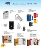 Katalog_2013_smallsize_Страница_132