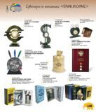 Katalog_2013_smallsize_Страница_145